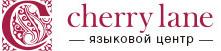Языковые курсы и английский разговорный клуб Cherrylane в Москве